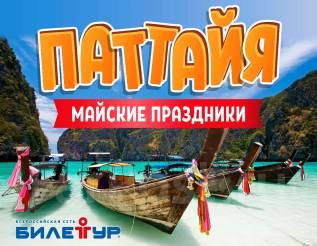 Таиланд. Паттайя. Пляжный отдых. Майские праздники в Паттайя! Перелет и проживание включены!