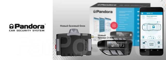 Акция Пандора за 9500 р. Установка автосигнализации. Эра-Глонасс.