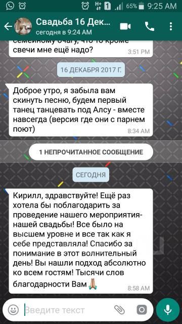 Ведущий Кирилл Event
