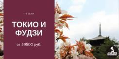 Япония. Токио. Экскурсионный тур. Группа с руководителем из Владивостока! В Токио на майские праздники!