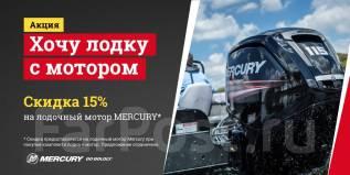 Скидка на моторы Mercury