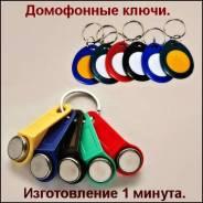 Домофонные ключи дубликат