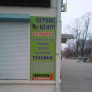 Технический специалист. Улица Пушкина 32