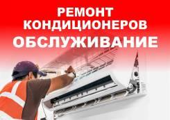 Ремонт-заправка-чистка-кондиционеров