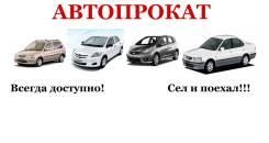 Прокат авто легковых