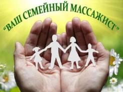 Лечебно-оздоровительный массаж в Москве. Снятие боли за 1-2 сеанса
