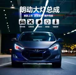 Фары (Тюнинг Комплет) Hyundai Avante (Md) 2010 - 2015.