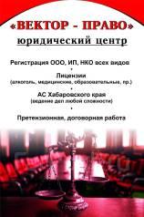 Регистрация, ликвидация ООО, ИП, НКО. Лицензия на алкоголь. Арбитраж.