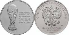 25 рублей 2018 ММД Футбол, Эмблема FIFA UNC в Капсуле 2 выпуск