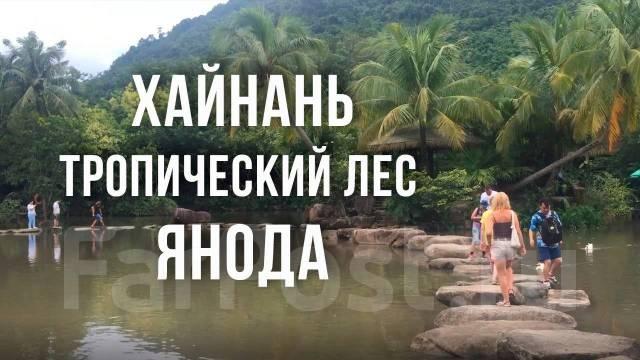Санья. Пляжный отдых. Санья! Скидки!