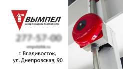 Проектирование, монтаж, техническое обслуживание пожарной сигнализации