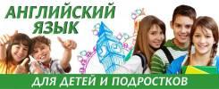 """Английский для детей 7-9 лет! Набор в группу! (ТЦ """"Искра"""")"""