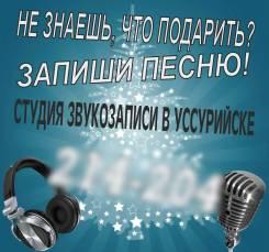 Написание и запись песен, поздравлений Корректировка нюансов голоса