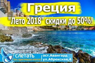 Греция. Крит. Пляжный отдых. Греция! о. Крит Рассрочка 0%!