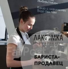 "Бариста-продавец. ООО ""Лакомка"". Улица Светланская 7"
