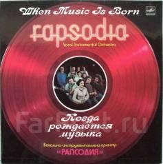 1985 «Рапсодия» - «Когда рождается музыка» (1984)