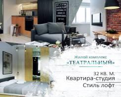 1-комнатная, улица Фастовская 29. Чуркин, застройщик, 32кв.м.