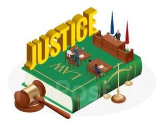 Юрист. Юридическая помощь, Адвокат, Споры. Иски. Бесплатная консультация.
