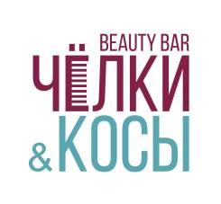 """Создание свадебного образа от команды Beauty Bar """"Чёлки&Косы"""""""