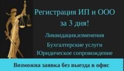 Регистрация ИП, ООО, изменения, ликвидация.