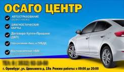 Помощь в регистрации Автомобиля в Мрэо Гибдд