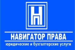 Регистрация ООО, ИП, НКО. Лицензия на алкоголь. Юр. обслуживание.
