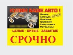 Куплю АВТО в любом состоянии в Партизанске!