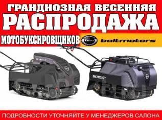 Мега распродажа мотобуксировщиков Baltmotors