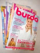 Цена 10 журналов Burda разных годов! (Каждый стоит 150-200 рублей)