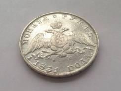 Рубль 1831 год СПБ НГ Серебро Подлинник