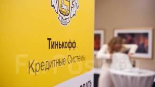 Оператор. АО «Тинькофф Банк» (лицензия ЦБ РФ № 2673)