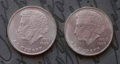 1 рубль 1984 Пушкин. Мешковой в блеске!
