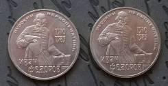 1 рубль 1983 Федоров. Мешковой в блеске!