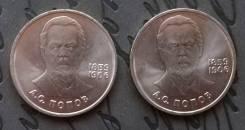 1 рубль 1984 Попов. Мешковой в блеске!