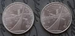 1 рубль 1979 Олимпиада Космос. Мешковой в блеске!