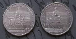1 рубль 1980 Моссовет Долгорукий. Мешковой в блеске!