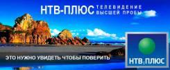 Установка антенн, Спутниковая антенна НТВ+, Губерния Хабаровск