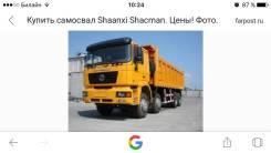 Shaanxi Shacman. Самосвал Шахман 8 на 4, 10 000 куб. см., 30 000 кг.