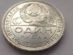 Рубль 1924 года (ПЛ) Серебро AU 58 Подлинник