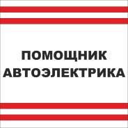 "Помощник автоэлектрика. ООО ""Техника"". Остановка 26-й км"