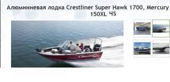 Crestliner. 2011 год год, длина 5,20м., двигатель подвесной, 150,00л.с., бензин