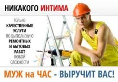 Домашний мастер, электрик, сантехник, ремонт мебели