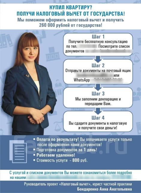 Стоимость заполнения декларации 3 ндфл в новосибирске регистрация ооо с оплатой уставного капитала после регистрации