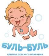 Тренер по детскому плаванию. ИП Хрипченко. Улица Кирова 101