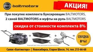 Baltmotors. исправен, без птс, без пробега