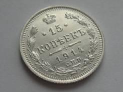 15 Копеек 1914 год (СПБ ВС) Николай II Отличная! Серебро!