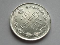 10 Копеек 1914 год (СПБ ВС) Николай II Отличная! Серебро!