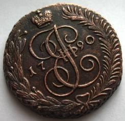 АМ! 5 Копеек 1790 год (АМ) Екатерина II Россия Отличная!