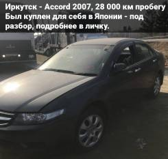 Honda Accord. CL81300466, 20EL