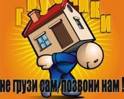 Лучшие грузчики Таганрога